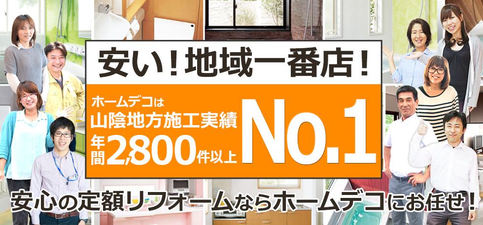 安い!地域一番店! 安心の定額リフォームならホームデコにお任せ!