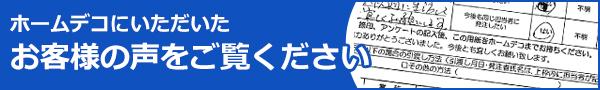 たくさんの声をいただいております 島根 鳥取 リフォーム ホームデコ