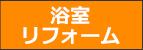 その他にも豊富な施工事例があります ホームデコ 島根