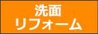 その他にも豊富な施工事例があります リフォーム 鳥取 ホームデコ
