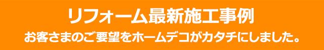 ホームデコ リフォーム 島根 鳥取 リフォーム ホームデコ 鳥取 島根