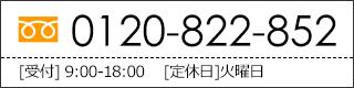 お問い合わせはこちら リフォーム 島根 ホームデコ 鳥取