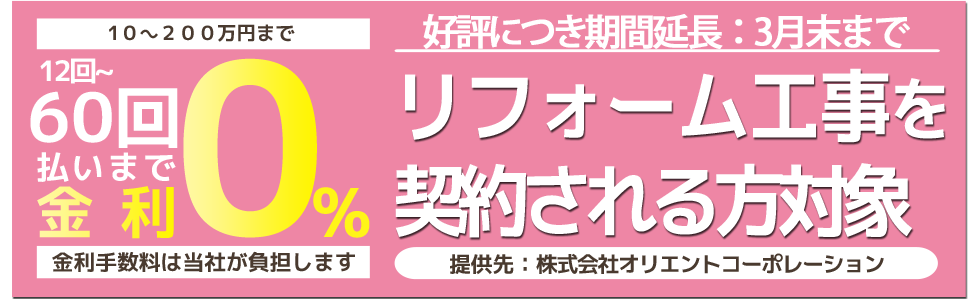 金利0%ローンキャンペーン