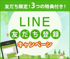 LINE@友だち登録キャンペーン