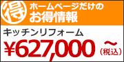 ホームデコ 鳥取 島根