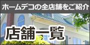 リフォーム 島根 鳥取