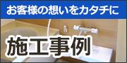 リフォーム 島根 鳥取 ホームデコ