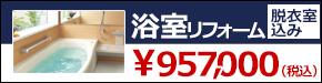 ホームページだけのお得情報 ホームデコ 鳥取 島根