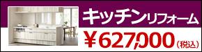 ホームページだけのお得情報 リフォーム ホームデコ 島根 鳥取