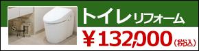 ホームページだけのお得情報 島根 鳥取 ホームデコ