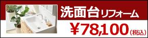 ホームページだけのお得情報 リフォーム 島根 鳥取 ホームデコ