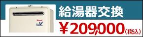 ホームページだけのお得情報 ホームデコ 島根 鳥取