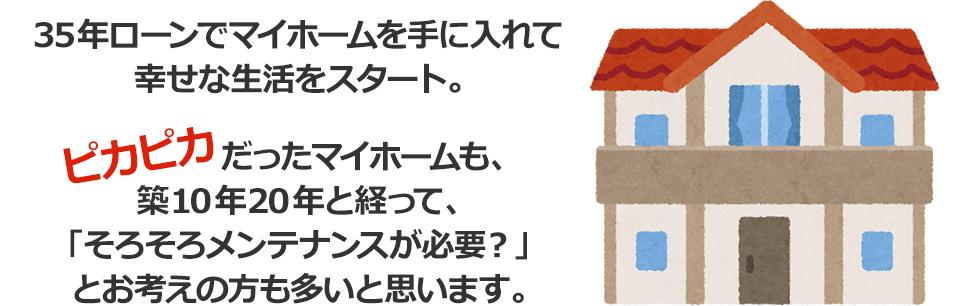 鳥取 島根 ホームデコ リフォーム