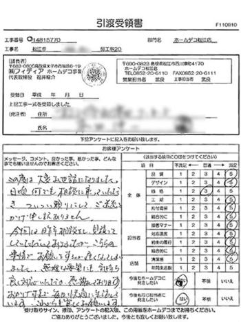 リフォーム ホームデコ 島根 鳥取